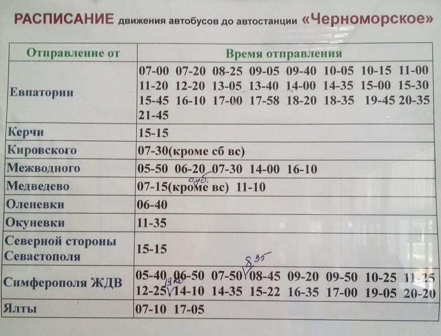 Расписание автобусов иваново нижний новгород с автовокзала