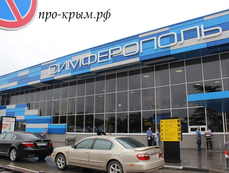 терминал В симферополь