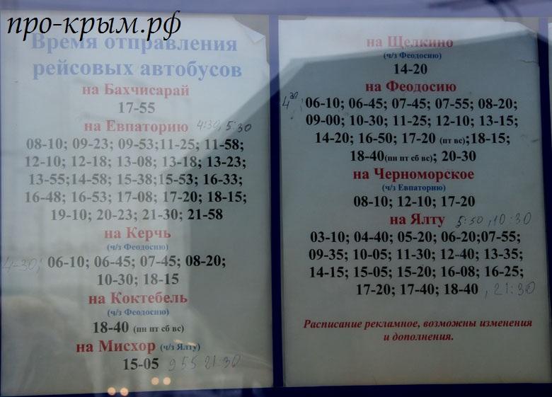 автобусы из аэропорта симферополь