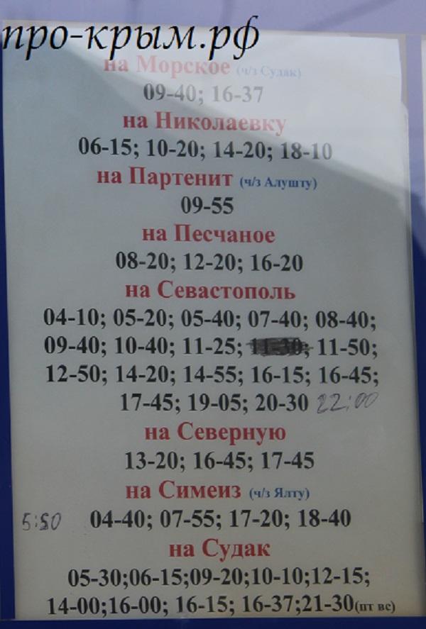 транспорт из аэропорта симферополь