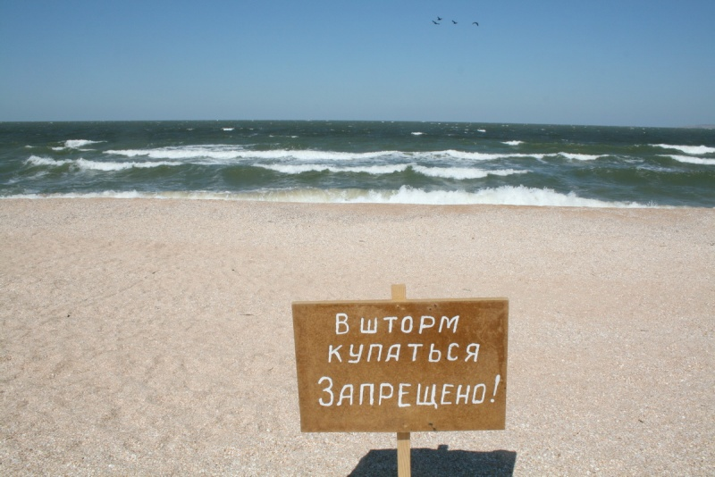отдых в песочном крым