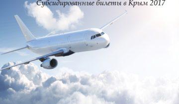 список субсидированных рейсов в Крым 2017