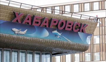 хабаровск крым 2017
