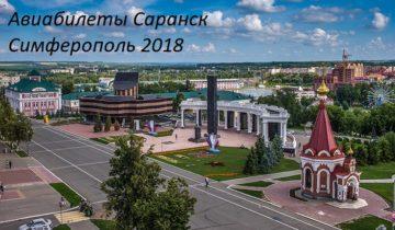авиаибилеты Саранск Симферополь