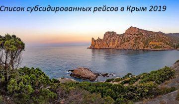 субсидированные рейсы в Крым в 2019